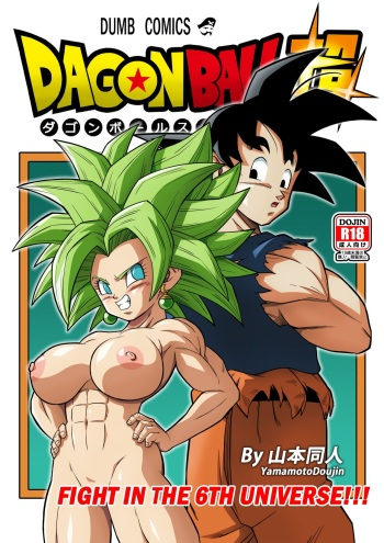 Dragon Ball Comic Porn