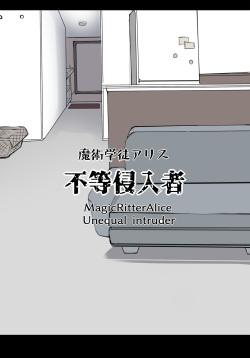 Majutsu Gakuto Alice, Futou Shinnyuusha | Magic student Alice, unequal intruder