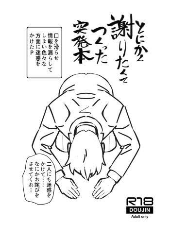 [Pettan Doujou (PettanP)] Tonikaku Ayamaritakute Tsukutta Toppatsu Bon (THE IDOLM@STER CINDERELLA GIRLS) [Digital] cover