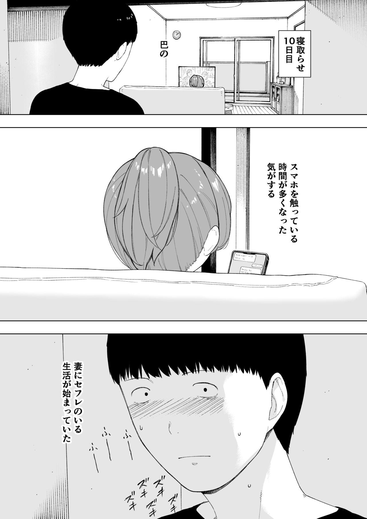 Aisai, Doui no Ue, Netorare 5 ~Moriguchi-ke no Onna~ page 10 full
