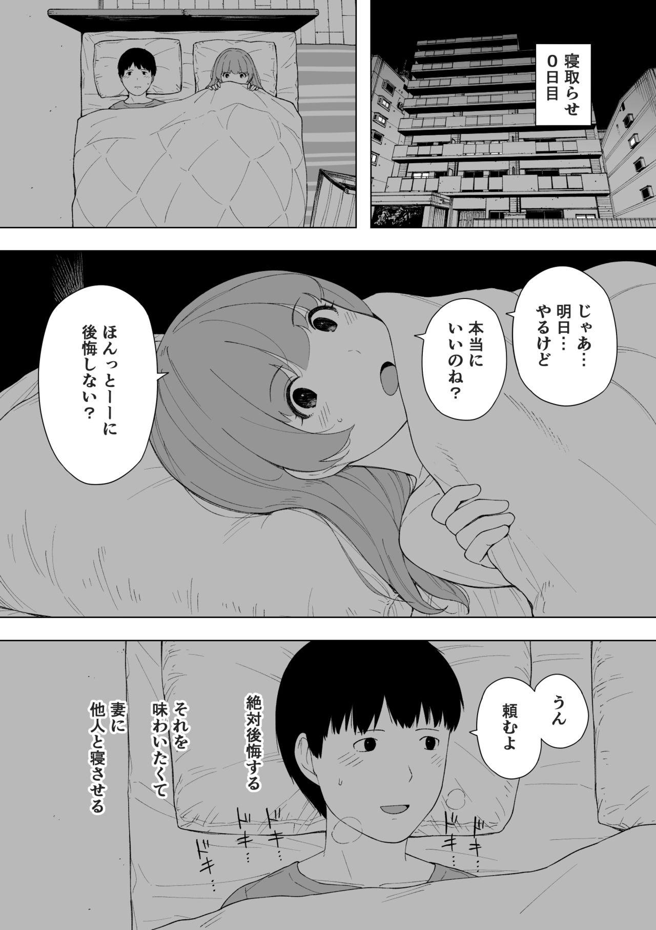 Aisai, Doui no Ue, Netorare 5 ~Moriguchi-ke no Onna~ page 3 full