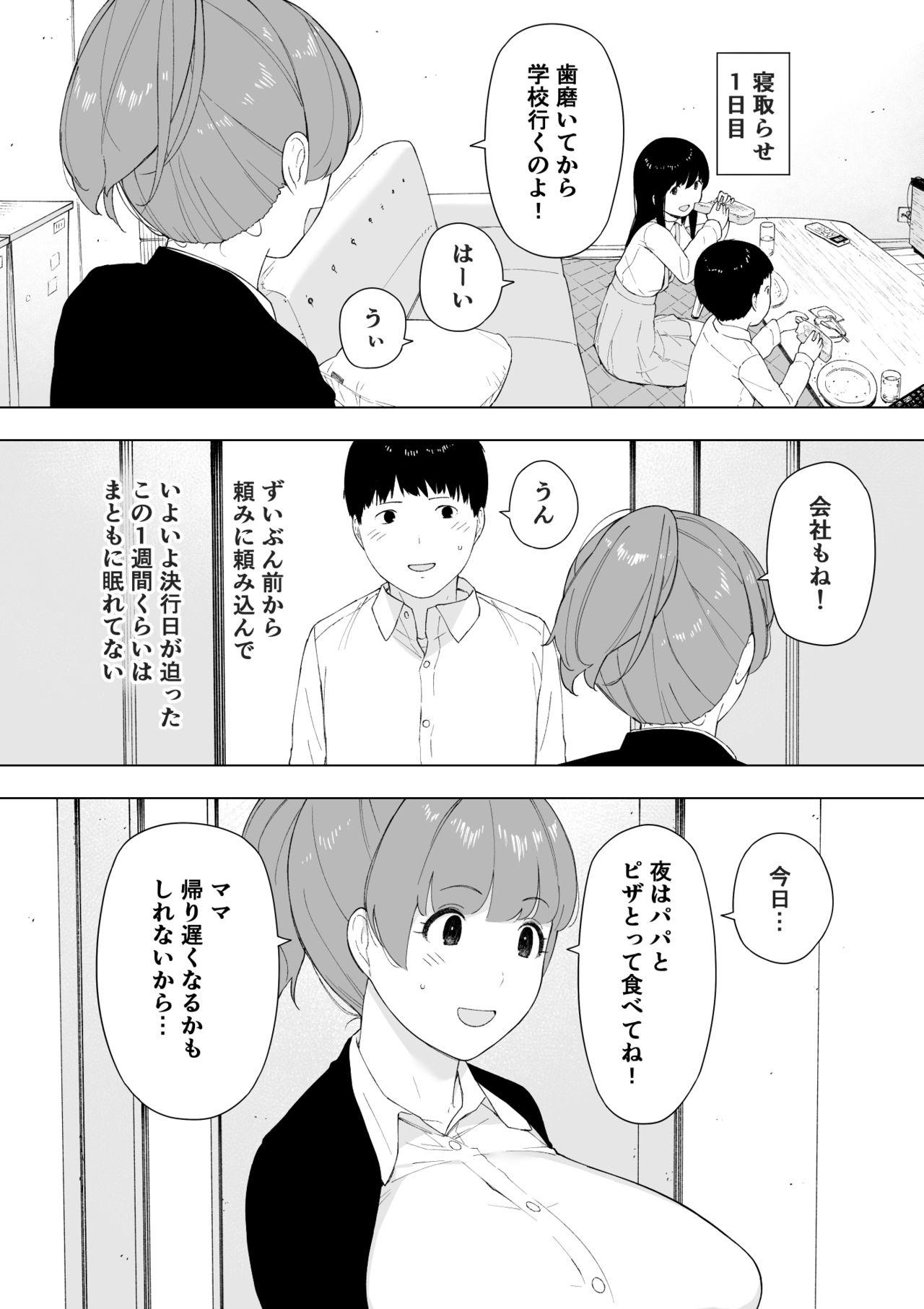 Aisai, Doui no Ue, Netorare 5 ~Moriguchi-ke no Onna~ page 4 full
