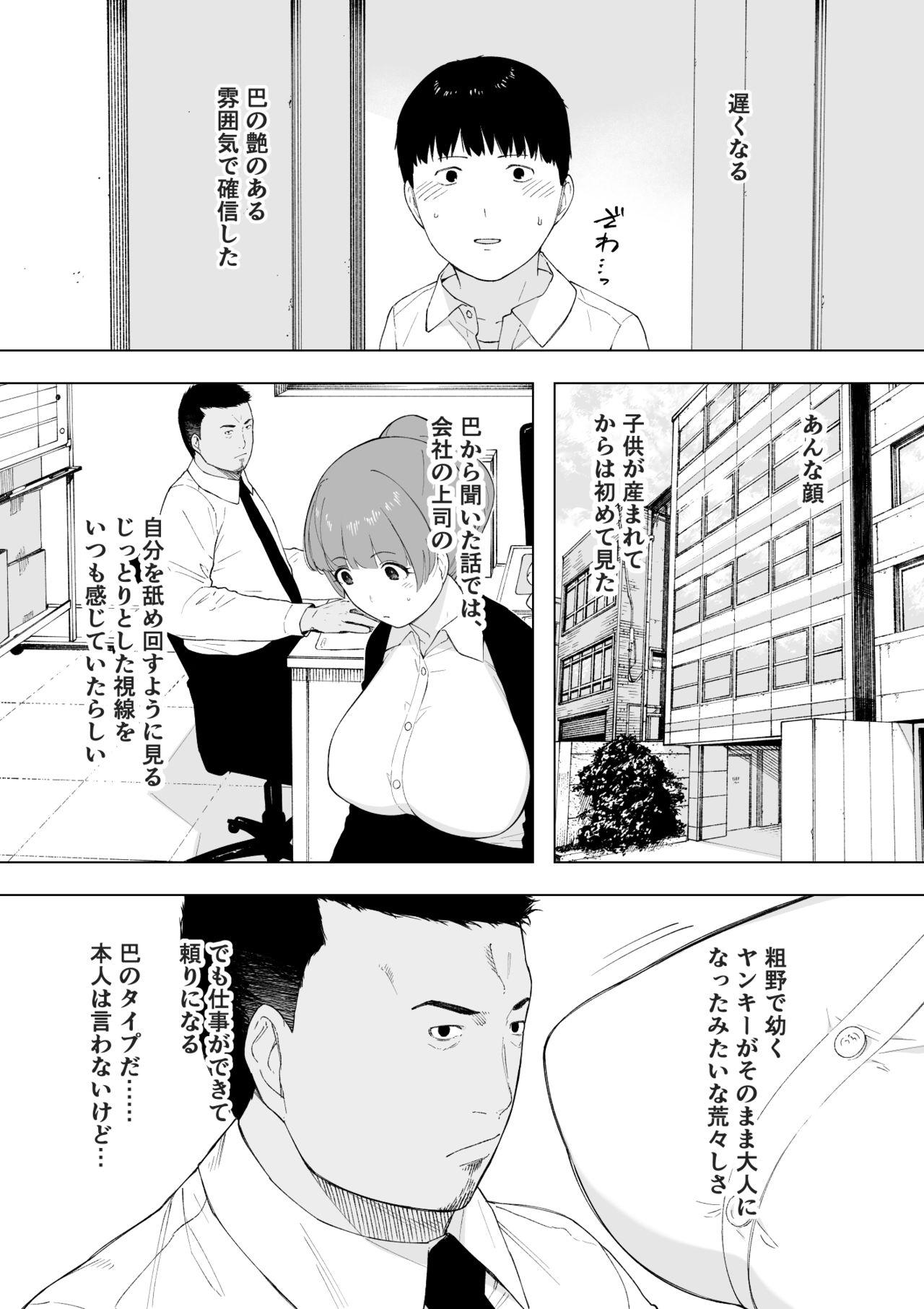 Aisai, Doui no Ue, Netorare 5 ~Moriguchi-ke no Onna~ page 5 full