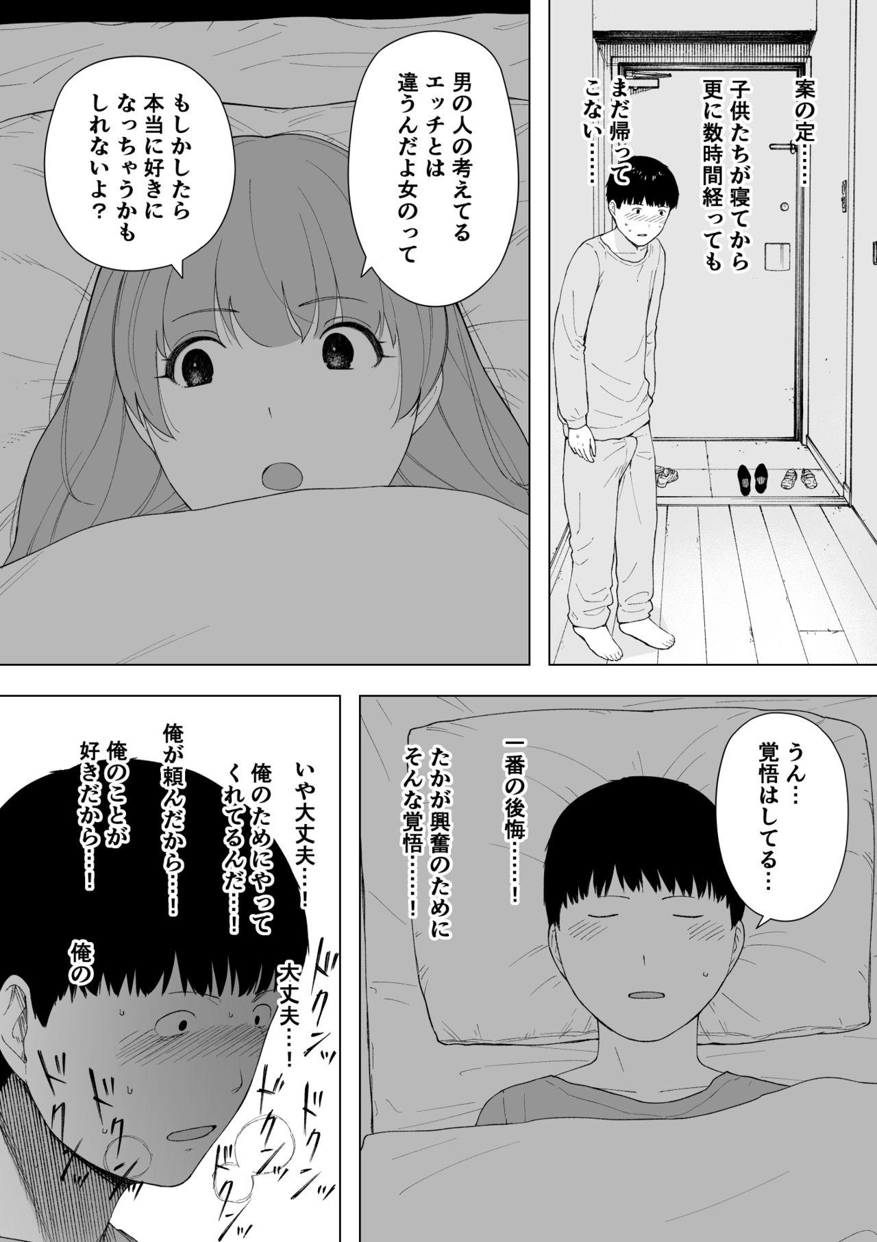 Aisai, Doui no Ue, Netorare 5 ~Moriguchi-ke no Onna~ page 7 full