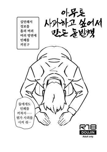 [Pettan Doujou (PettanP)] Tonikaku Ayamaritakute Tsukutta Toppatsu Bon (THE IDOLM@STER CINDERELLA GIRLS) [Korean] [Digital] cover