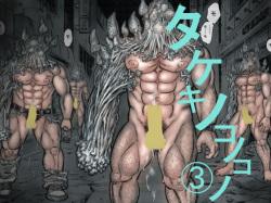 Takekinokonokono 3
