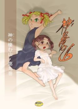 Nushi no Sumu Yama Vol. 9