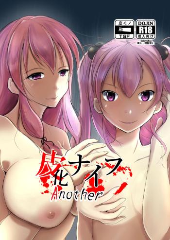 [Iwashita Shoten (Iwashita)] Kawaka Knife Another [English] [Kappasa] cover