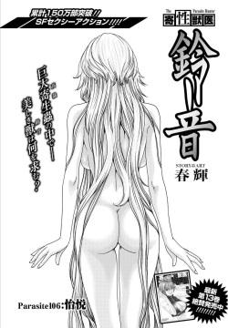 Kisei Juui Suzune Chapter 106